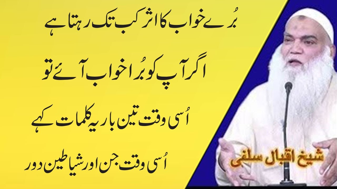Bura Khwab Ay To Kia Krna Chahya   Sheikh Iqbal Salfi