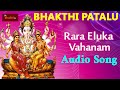 Rara Eluka Vahanam Devotional Song | Bhakthi Patalu Album