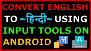How to Convert English to Hindi || Type Hindi on Android Phone Using Input Tools