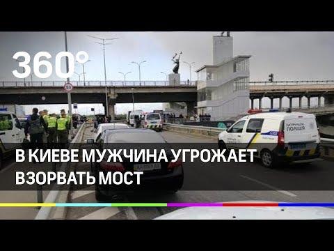 В Киеве мужчина заминировал мост и открыл огонь