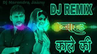 Dj remix  bahu kale ki  Ajay Hooda & Anu  kadyan   new Haryanvi song