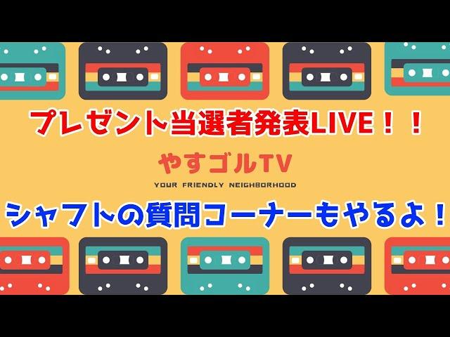 プレゼント当選者発表LIVE!!シャフトの質問コーナーもやるよ!