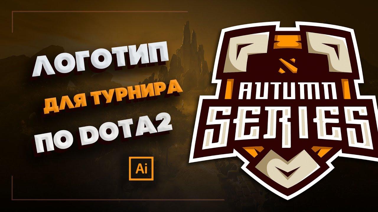 Логотип Для Турнира по DOTA 2 - Speed Art