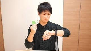 Apple WatchとiPhoneでSUICA二刀流生活