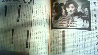 石川優子さんがザ・ベストテンに初登場した日のヤンタンのオープニング...
