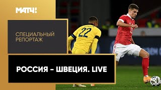 Россия Швеция Live Специальный репортаж
