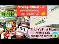 TRICHY DMART SHOPPING TOUR & REVIEW VLOG | BIGGEST WHOLESALE SHOPPING CENTER | LACHU