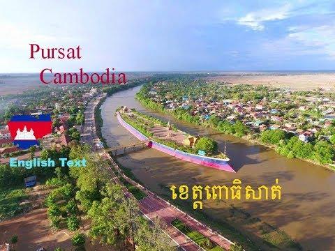 Pursat Province, Cambodia Country, ខេត្តពោធិសាត់, ប្រទេសកម្ពុជា  (KH)
