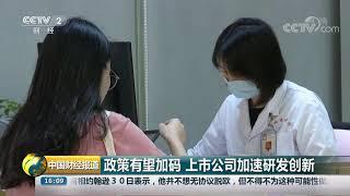 [中国财经报道]政策有望加码 上市公司加速研发创新| CCTV财经