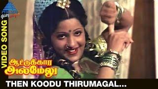 Aattukkara Alamelu Tamil Movie Songs   Then Koodu Thirumagal Video Song   Sivakumar   Sripriya