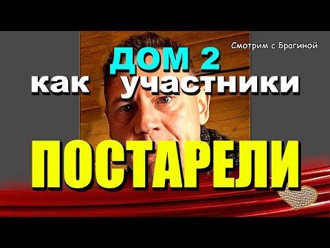 """""""ДОМ 2"""": самые старые участники за всю историю проекта"""