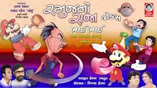 Ramuj No Raja    Gujarati Jokes    Vasant Paresh