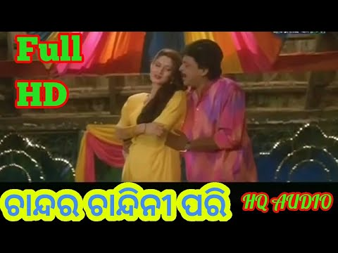 Chanda ra chandini pari Odia HQ Video Song | Mihir das and  Archana | Stree Odia Movie