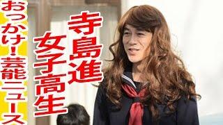 主演・唐沢寿明の映画「イン・ザ・ヒーロー」で寺島進がセーラー服を着...
