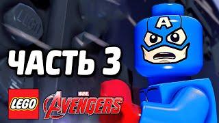 LEGO Marvel's Avengers Прохождение - Часть 3 - СМЕРТЬ БАКИ