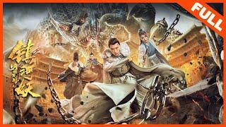 【古装奇幻】ENG SUB《明城攻略之镇河妖 Ming City Strategy》惊天巨兽祸乱人间 | Full Movie | 景星尧 / 朱娅