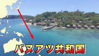 バヌアツ 旅行業界のプロが満足するバヌアツ旅行記