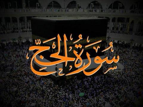 22 - Surah Al Hajj - Sheikh Ahmad Sulaiman