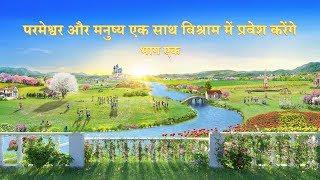 """सर्वशक्तिमान परमेश्वर के कथन """"परमेश्वर और मनुष्य एक साथ विश्राम में प्रवेश करेंगे"""" (भाग एक)"""