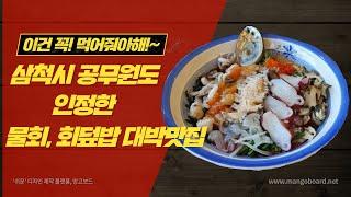 삼척시 공무원도 인정한 물회, 회덮밥 맛집  ( #삼척…