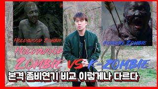 【ENG SUB】헐리웃 좀비와 한국 좀비의 차이를 비교…