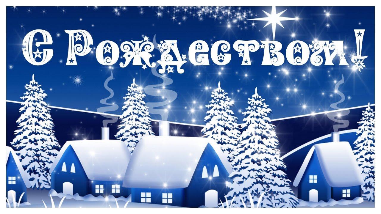 Рождество Христово. Красивое поздравление с РОЖДЕСТВОМ ХРИСТОВЫМ.