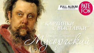 Модест Петрович Мусоргский - Картинки с выставки (Full album) 2015