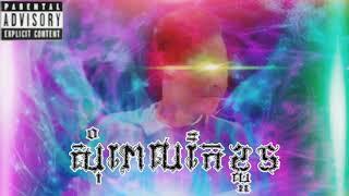 សុំពេលកែខ្លួន Som pal ke Clon Khmer Rape song