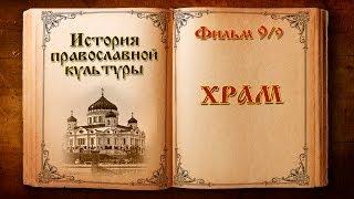 """Фильм 9 из 9. """"Храм"""""""
