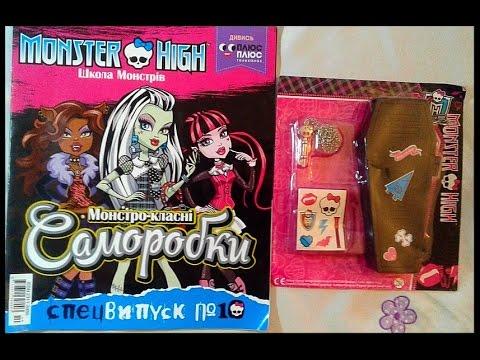 ГРОБИК С КЛЮЧИКОМ??? Журнал Monster High (Magazine) Аксессуары Монстер хай