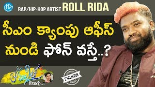 RAP/Hip-Hop Artist Roll Rida Exclusive Interview || Anchor Komali Tho Kaburlu #12