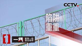 《一线》 陷阱重重 20200520 | CCTV社会与法