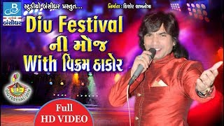 Vikram thakor 2019   Diu festival performance   Live HD program