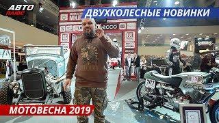 Обзор новинок мотоциклов. Русский кастомайзинг. Возвращение Indian. Мотовесна 2019 | Мотор-шоу