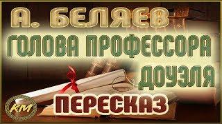 ГОЛОВА профессора Доуэля. Александр Беляев