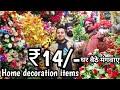 Gambar cover Home Decor Items at Cheapest Price     Sadar Bazar Delhi   Artificial Flowers   VANSHMJ