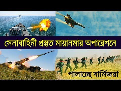 Bangladesh Army READY for Myanmar