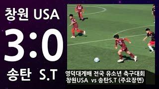 8회 영덕대게배 전국유소년축구대회 창원USA vs 송탄…