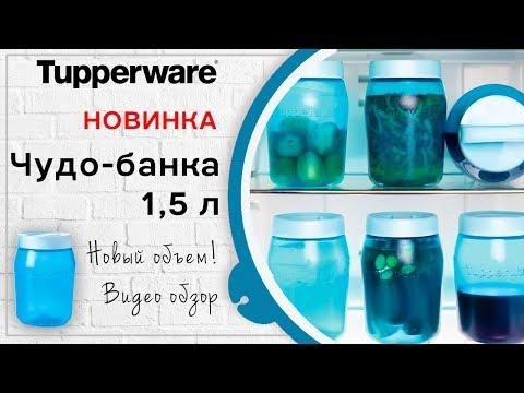 Чудо-Банка Tupperware 1,5 л - Обзор новинки