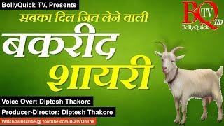 बकरीद मुबारक शायरी | Bakrid Shayari in Hindi | ईद-उल-अजहा, ईद-उल-जुहा शायरी | Bakrid 2019