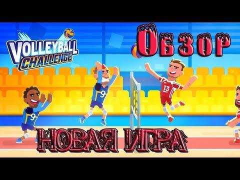 Новая игра Volleyball (волейбол) Обзор игры! первые впечатления!