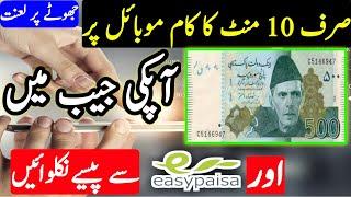 Earn Money In Pakistani 500 Rupees Daily Withdraw Easypaisa 1Min || Pakistan Mn Real Earnig App Agai