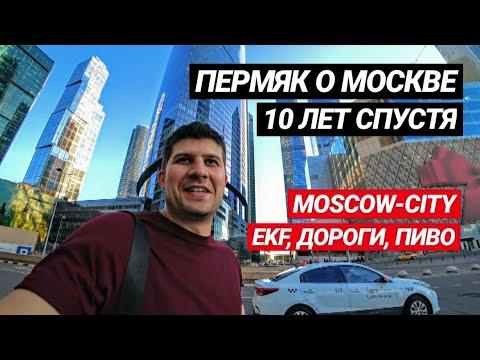 VLOG: Из Перми в Москву