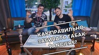 Кальян и табак Tangiers - Как правильно забивать(В этом видео мы проверим самые распространённые методы забивки табака Tangiers. http://www.tornado-hs.com.ua/ - спонсоры..., 2016-06-24T10:29:05.000Z)