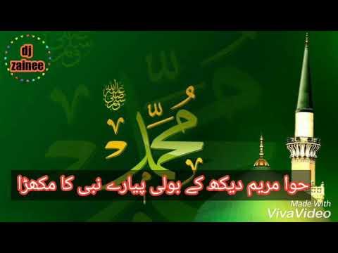 eid-milad-un-nabi-whatsapp-status-_-full-screen-islamic-status- -12-rabi-ul-awal-2018-special-naat-w