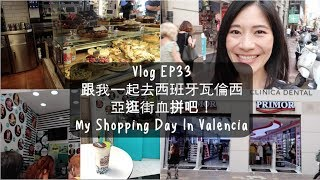 ♛ Vlog EP33 - 跟我一起去西班牙瓦倫西亞逛街血拼吧! Go Shopping With Me In Valencia!
