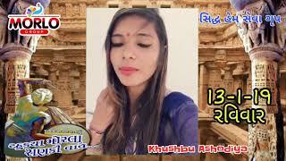 ટહુક્યા મોરલા રાણ કી વાવે - Tahukya morla ranki vave |Khushbu Ashodiya singer