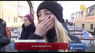 Сегодня в Кемерово прощались с погибшими при пожаре в ТРЦ