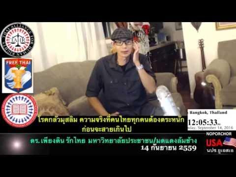 ดร. เพียงดิน รักไทย 14 ก.ย. 2559 อันตรายของ�...