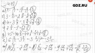№ 415 - Математика 6 класс Виленкин